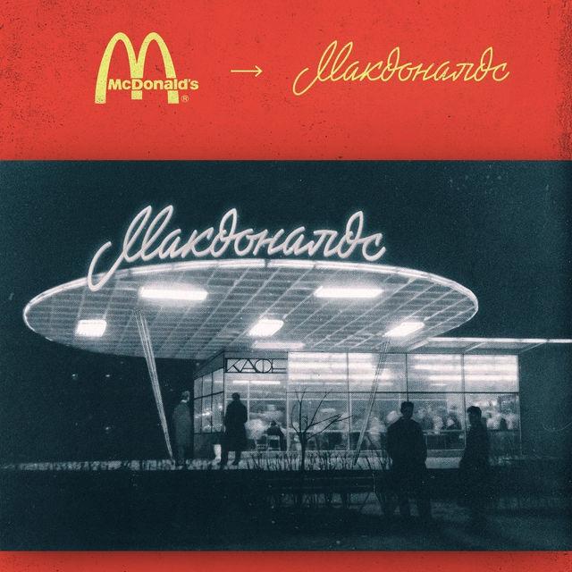 Apple ve McDonald's SSCB'de olsa nasıl olurdu? galerisi resim 1
