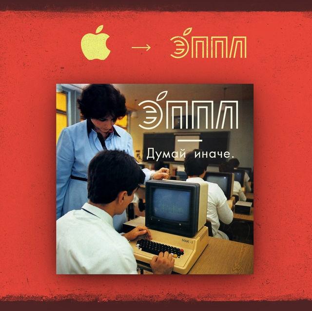 Apple ve McDonald's SSCB'de olsa nasıl olurdu? galerisi resim 5