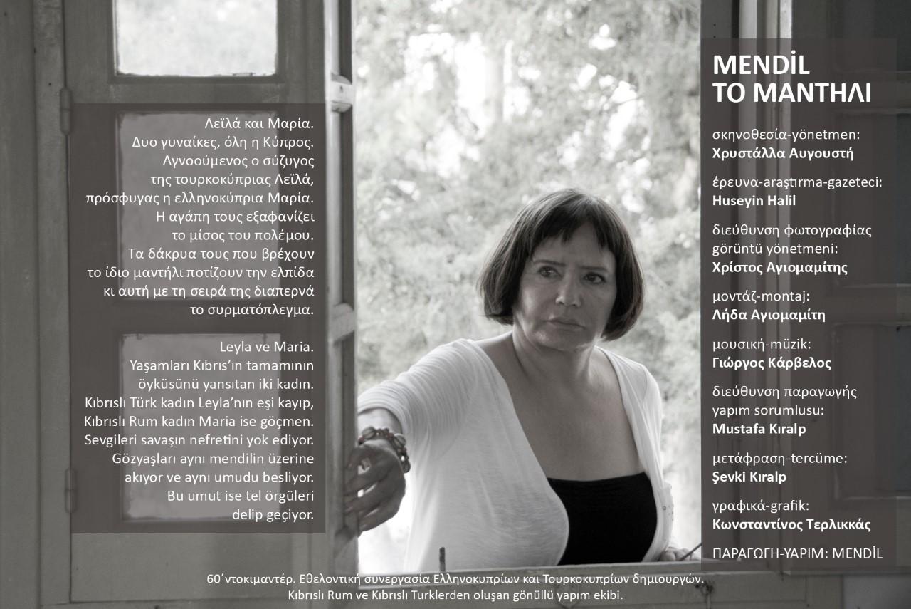 """Mendil"""" isimli belgesel, Kıbrıs Türk Gazeteciler Birliği'nde gösterilecek"""