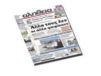 Rum Basınında KKTC Cumhurbaşkanlığı Seçimi