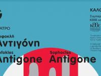 """İki Toplumlu Kültür Teknik Komitesi'den """"Antigone"""" açıklaması"""
